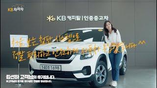 [KB캐피탈 인증중고차  구매후기] 가격은 합리적, 서비스는 프리미엄!