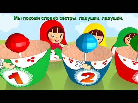 Мы веселые матрешки, ладушки, ладушки / Песни для Детей / Ирин ДОМ