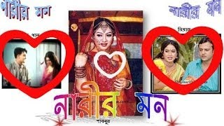 Bangla Super Hit Movie Narir Mon DvdRip-Riaz,Shabnur,Shakil Khan