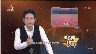 《经典传奇》秘境大解码:湖水变红之谜,真与古人穿越有关?20181213