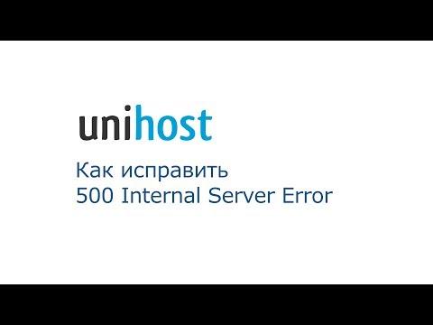 Как исправить Internal Server Error 500
