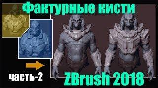 Фактурные кисти в ZBrush 2018 часть- 2