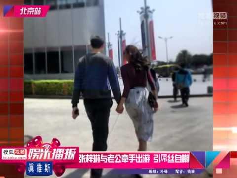 张梓琳与老公牵手出游 屌丝自嘲
