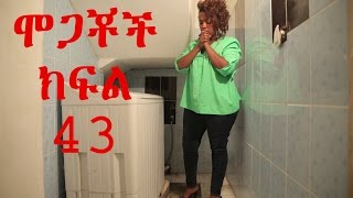 ሞጋቾች ክፍል 43, Mogachoch EBS, Latest part, Season 2, Episode 43