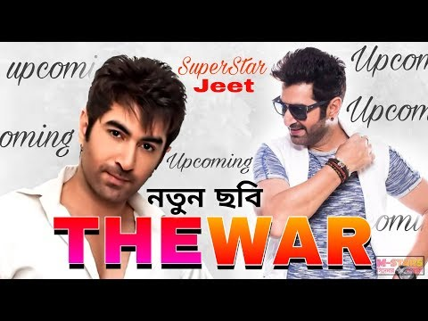 The War || Superstar Jeet Upcoming Movie 2019 || Bangla Upcoming Movie The War || Jeet New Movie