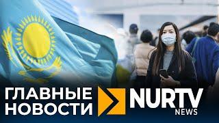 Абаев высказался о слухах про смену власти в Казахстане: Главные новости NUR TV NEWS 13.03.2020