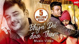 Bhijei Dei Jaa Thare | Music Video | ଭିଜେଇ ଦେଇ ଯା ଥରେ | Human Sagar | Aswin & Priya | Sidharth Music