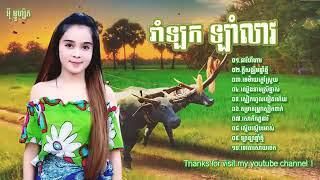Tổng Hợp Nhạc Khmer Bolero 2018 || Chạy Ngay Đi Khmer Music