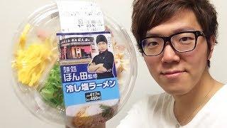 ファミマの麺処ほん田監修冷し塩ラーメン食べてみた! thumbnail