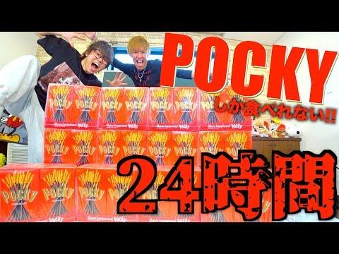 24時間で何本ポッキーを食べれるのか!!!