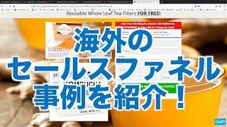 海外のセールスファネル事例を大公開! thumbnail
