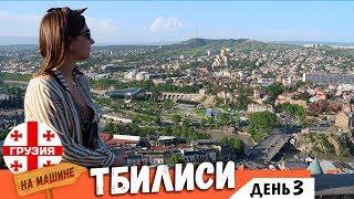 Тбилиси 2019 | Куда пойти? Что посмотреть? Где поесть? Отдых в Грузии