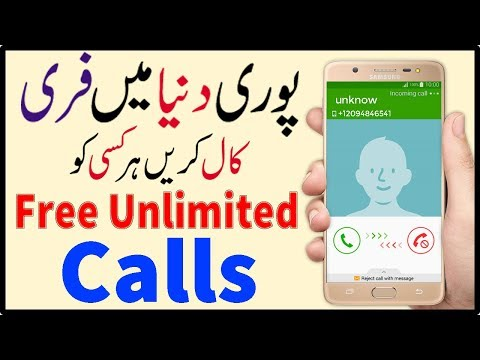 How To Make Free Unlimited International Calls In All Over World on Mobile and PC In Urdu/Hindi 2018