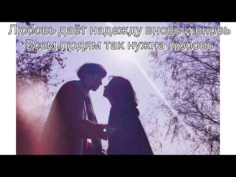 Денис Никитин - Без любви нам не жить (lyrics, текст)