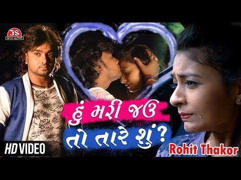 Hu Mari Jau To Tare Shu - HD Video - Rohit Thakor New Song 2018 thumbnail