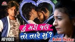 Hu Mari Jau To Tare Shu - HD Video - Rohit Thakor New Song 2018