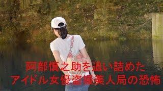 週刊文春 10月28日 21時1分配信 小誌の直撃を受ける阿部。子供の送り迎...