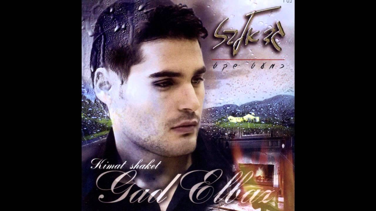 גד אלבז ואביעד גיל - אחות קטנה Gad Elbaz & Aviad gil - Hahot ketana