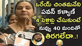 Actress Apoorva Super Words About Pawan Kalyan Marriages    MLA Chintamaneni Prabhakar    NSE