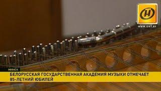 Белорусская государственная академия музыки отмечает 85-летний юбилей