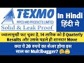 Texmo Pipes Stock News, Texmo Pipe and Products Stock News, Latest Share Market News (Hindi)