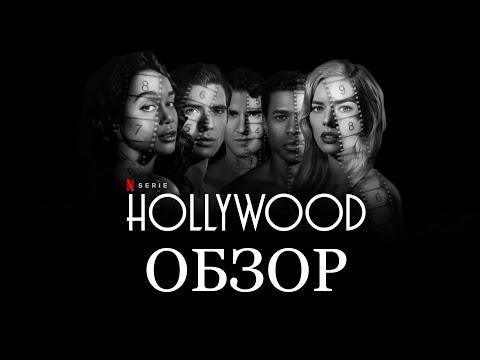 Голливуд от Netflix   ОБЗОР (Без спойлеров)