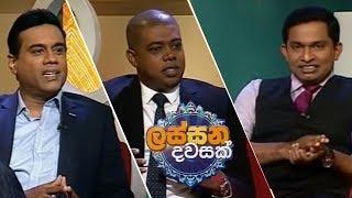 Lassana Dawasak | Sirasa tv with Buddhika Wickramadara  23rd July 2018 Thumbnail