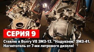 """Газ 24 V8 5.5 """"Капитан Вьетнам"""". Новый двигатель на Волгу. Компрессор на ЗМЗ V8."""