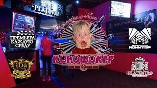 """Промо видео вечеринки """"КиноШОКер"""" в nc Platinum по средам"""