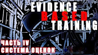 Evidence Based Training. Часть IV. Система оценок #ebt #авиация #пилоты