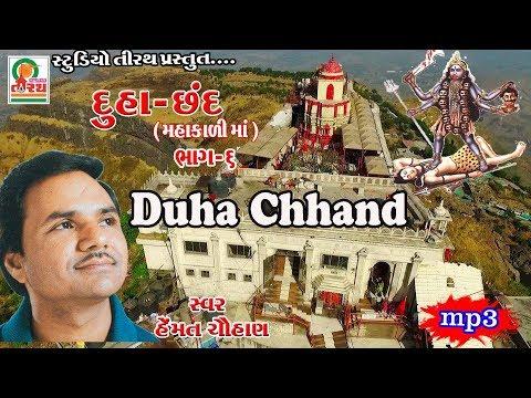 Duha Chhand - Part -6     Mahakali Maa     Hemant Chauhan