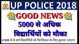 UP POLICE NEW UPDATE 5000 से अधिक अभ्यर्थियों को फिजिकल लिए मौका