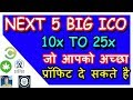 Top 5 ICO in 2018 | Next Big ICO In 2018 | Top 5 Upcoming ICO in 2018 | Biggest ICO 2018 Hindi Video