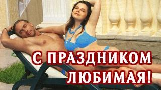 Тарзан Поздравил Наташу Королеву с днём Святого Валентина сексуальным танцем