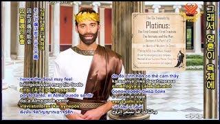 1부-생명체와 인간 1~5편: 플로티노스의 엔네아데스:…