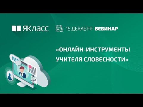 Вебинар «Онлайн-инструменты учителя словесности»