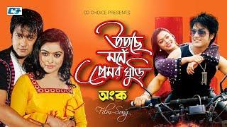 Urche Mone Premer Ghuri | S I Tutul | Mim | Emon | Sahara | Bangla Movie Song | FULL HD