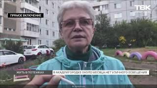 В Академгородке уже больше месяца нет освещения. Красноярск