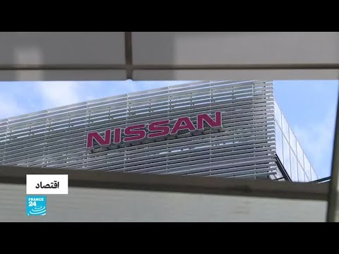 شركة نيسان تمنح مسؤولين تنفيذيين في رينو مقاعد بمجلس الإدارة  - نشر قبل 3 ساعة