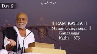 Day 6 - Manas Gangasagar   Ram Katha 856 - Gangasagar   04/03/2021   Morari Bapu
