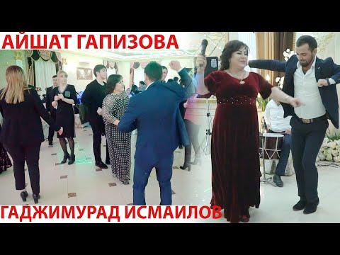 Айшат Гапизова & Гаджимурад Исмаилов. Большой концерт.