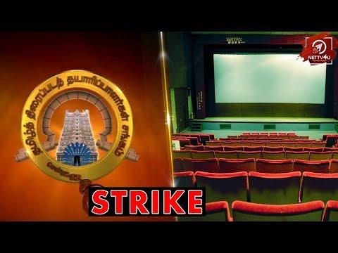 Tamil Film Industry Strike|37 Films Waiting For Release|TFPC|QUBE | FEFSI I HT 105