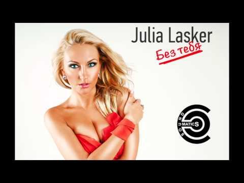 Клип Julia Lasker - Без Тебя