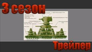 КВ 44 Трейлер 3 сезона мультики про танки