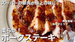 ポークステーキ|Koh Kentetsu Kitchen【料理研究家コウケンテツ公式チャンネル】さんのレシピ書き起こし