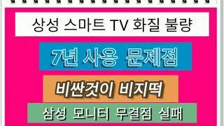 삼성 스마트TV 모니터 액정 불량품