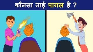 8 Majedar Aur Jasoosi Paheliyan | Kaunsa Barber Pagal Hai ? | Riddles In Hindi | S Logical