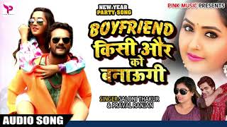 Boyfriend किसी और को बनाउंगी Saloni Thakur Praval Ranjan New Year Party Songs 2019