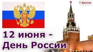 7 фактов про 12 июня - День России