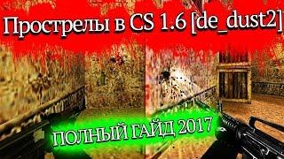 Прострелы в CS 1.6 на de dust2 [ПОЛНЫЙ ГАЙД 2017]